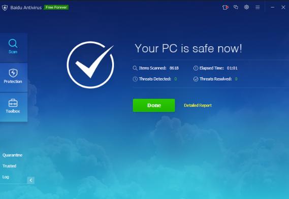 Baidu Antivirus  Download Latest Version